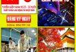 Cần tuyển 10 nam đi xuất khẩu lao động Nhật Bản làm điện tử
