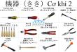 Từ vựng tiếng Nhật căn bản ngành cơ khí